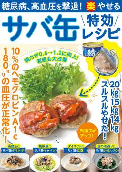 糖尿病、高血圧を撃退!(楽)やせる サバ缶特効レシピ-電子書籍