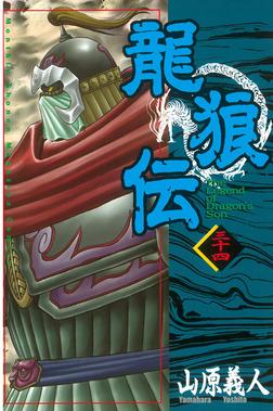 龍狼伝(34)-電子書籍