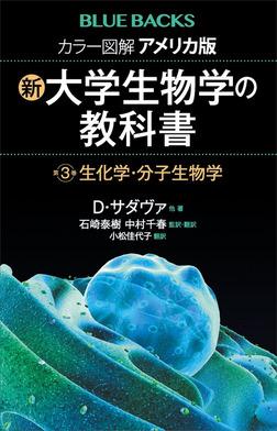 カラー図解 アメリカ版 新・大学生物学の教科書 第3巻 生化学・分子生物学-電子書籍