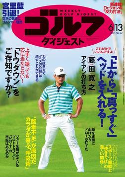 週刊ゴルフダイジェスト 2017/6/13号-電子書籍