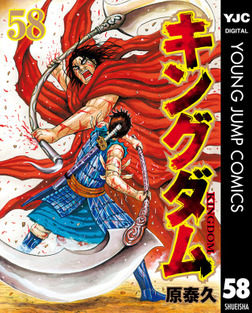 キングダム 58-電子書籍