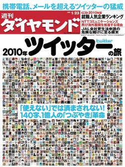 週刊ダイヤモンド 10年1月23日号-電子書籍
