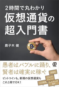 2時間で丸わかり 仮想通貨の超入門書-電子書籍