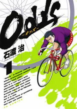 Odds(1)-電子書籍