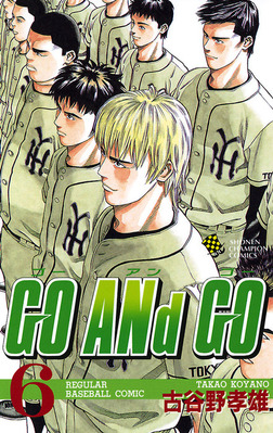 GO ANd GO 6-電子書籍