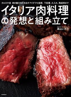 イタリア肉料理の発想と組み立て-電子書籍