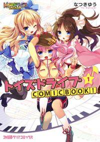 トイズドライブ COMICBOOK!(1)