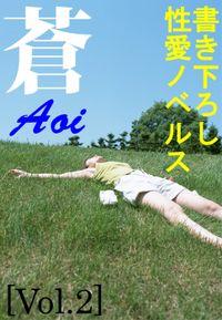 書き下ろし性愛ノベルス・蒼vol.2