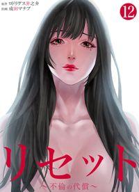 リセット~不倫の代償~12