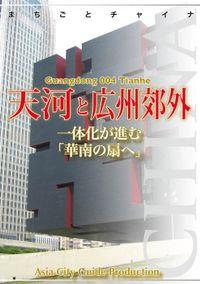 広東省004天河と広州郊外 ~一体化が進む「華南の扇へ」