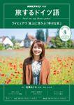 NHKテレビ 旅するドイツ語 2020年3月号