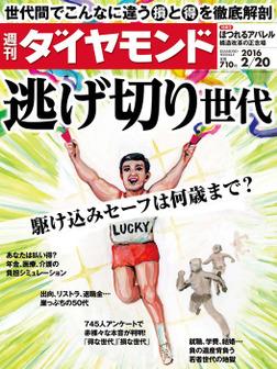 週刊ダイヤモンド 16年2月20日号-電子書籍