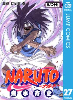 NARUTO―ナルト― モノクロ版 27-電子書籍
