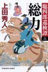 聡四郎巡検譚(光文社文庫)