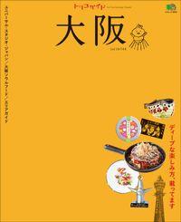 トリコガイド 大阪 2nd EDITION