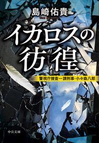 イカロスの彷徨 警視庁捜査一課刑事・小々森八郎(中公文庫)