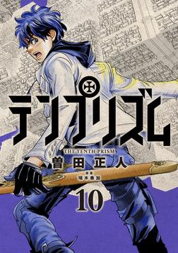 テンプリズム10【電子特典付き】-電子書籍