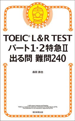 TOEIC L&R TEST パート1・2特急II 出る問難問240-電子書籍