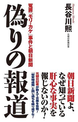 偽りの報道 冤罪「モリ・カケ」事件と朝日新聞-電子書籍