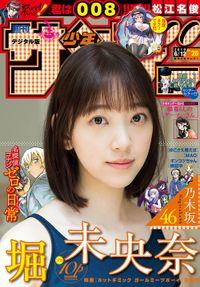 週刊少年サンデー 2019年26号(2019年5月29日発売)