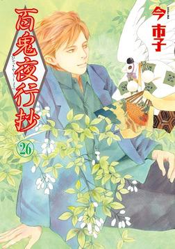 百鬼夜行抄 26巻-電子書籍
