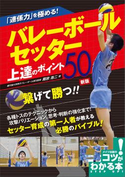 「連係力」を極める!バレーボール セッター 上達のポイント50 新版-電子書籍