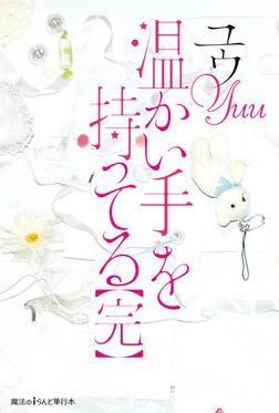 温かい手を持ってる【完】-電子書籍
