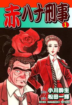 赤ハナ刑事(1)-電子書籍