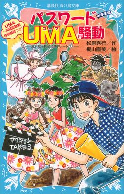 パスワードUMA騒動 風浜電子探偵団事件ノート30 「中学生編」-電子書籍