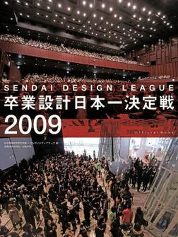 卒業設計日本一決定戦 せんだいデザインリーグ2009-電子書籍