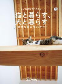 猫と暮らす、犬と暮らす~幸せな家のつくり方~(扶桑社BOOKS)