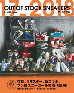 OUT OF STOCK SNEAKERS 2017-2018-電子書籍