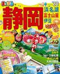 まっぷる 静岡 浜名湖・富士山麓・伊豆'20