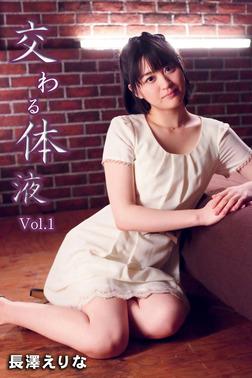 交わる体液 Vol.1 / 長澤えりな-電子書籍