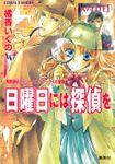 有閑探偵コラリーとフェリックスの冒険(集英社コバルト文庫)