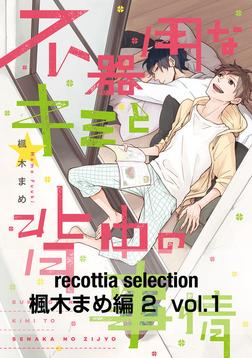 recottia selection 楓木まめ編2 vol.1-電子書籍