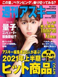 週刊アスキーNo.1347(2021年8月10日発行)