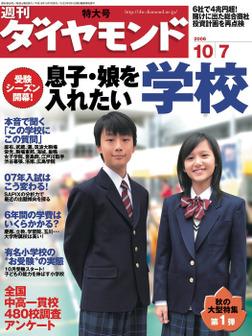 週刊ダイヤモンド 06年10月7日号-電子書籍