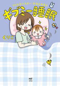 ギブミー睡眠(コミックエッセイ)