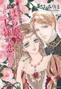 ローゼリア王国物語 いばら姫と王様の恋