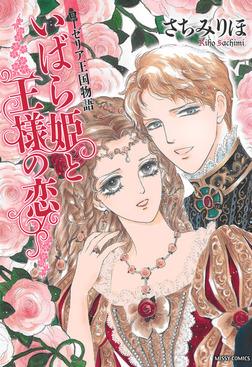 ローゼリア王国物語 いばら姫と王様の恋-電子書籍