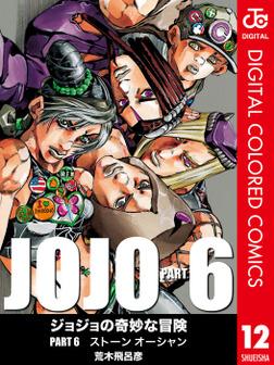 ジョジョの奇妙な冒険 第6部 カラー版 12-電子書籍