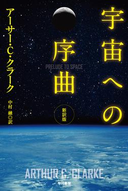 宇宙への序曲〔新訳版〕-電子書籍