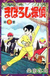 【カラー収録版】まぼろし探偵 (11)