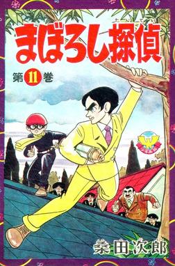 【カラー収録版】まぼろし探偵 (11)-電子書籍