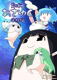 別冊おさゆく 氷枕編