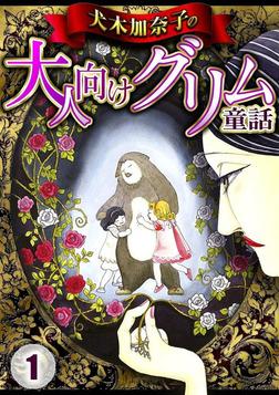 犬木加奈子の大人向けグリム童話 1-電子書籍