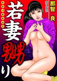 若妻嬲り(劇画王)