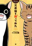 【期間限定 試し読み増量版】兄弟にゃんこ スウとクウ 兄弟猫を飼ってみた
