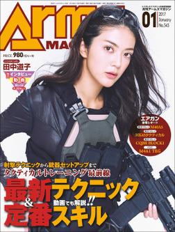 月刊アームズマガジン2017年1月号-電子書籍